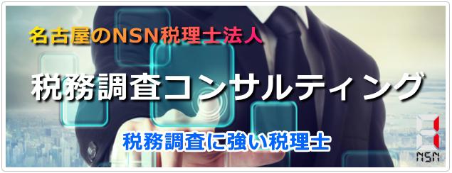 名古屋のNSN税理士法人、税務調査に強い税理士事務所