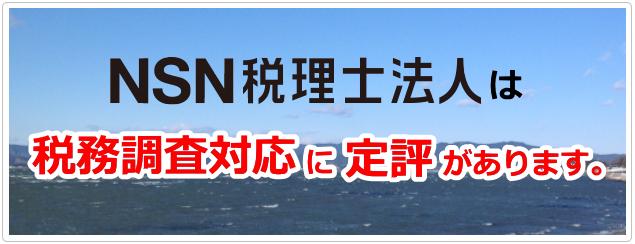 NSN税理士法人は税務調査対応に定評があります